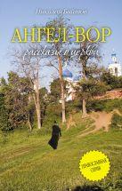Байтов Н. - Ангел-Вор' обложка книги