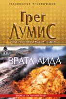 Лумис Г. - Врата Аида' обложка книги