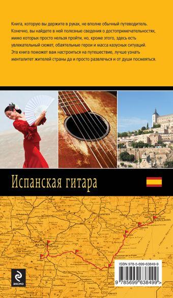 Испанская гитара Полянская Н.