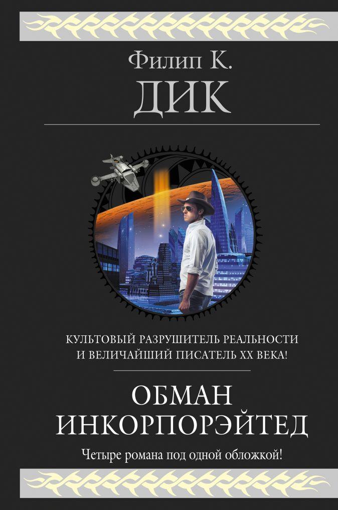 Дик Ф.К. - Обман Инкорпорэйтед обложка книги