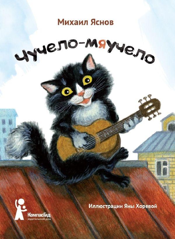 Чучело-мяучело Михаил Яснов