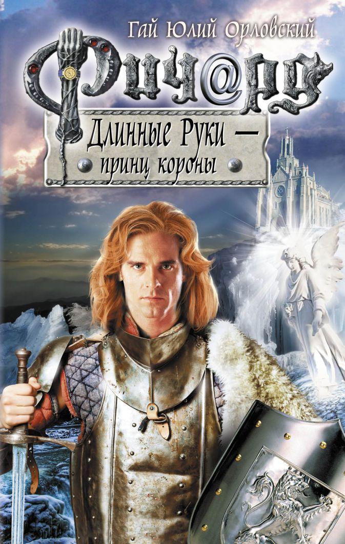 Орловский Г.Ю. - Ричард Длинные Руки - принц короны обложка книги