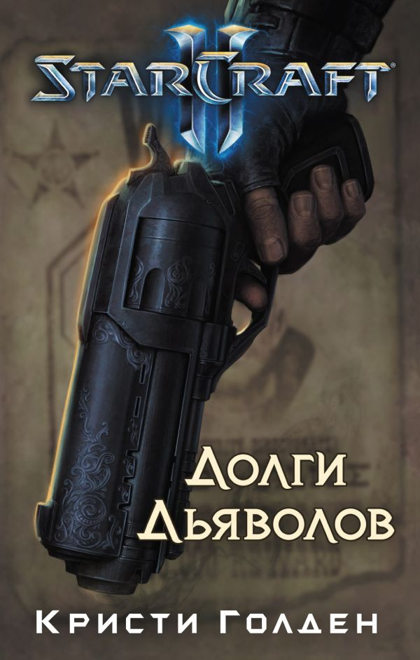 Starcraft II. Долги дьяволов Голден К.