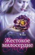 Мелисса Марр - Жестокое милосердие' обложка книги