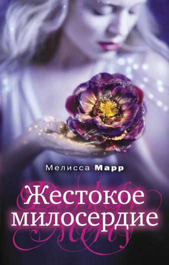 Мелисса Марр - Жестокое милосердие обложка книги