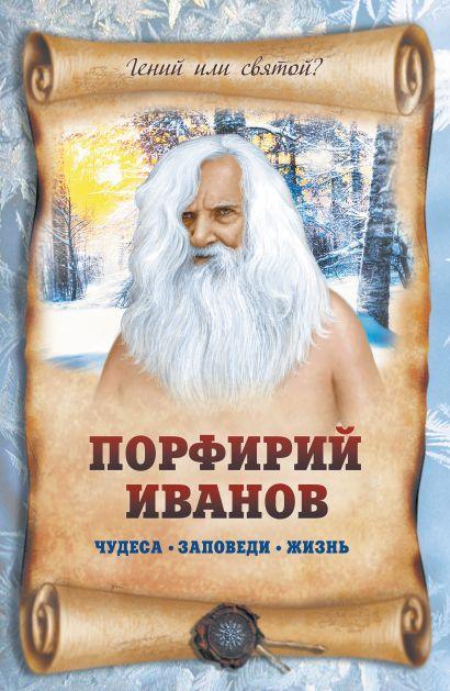 Порфирий Иванов: чудеса, заповеди, жизнь - фото 1