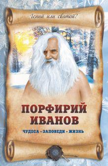 Порфирий Иванов: чудеса, заповеди, жизнь