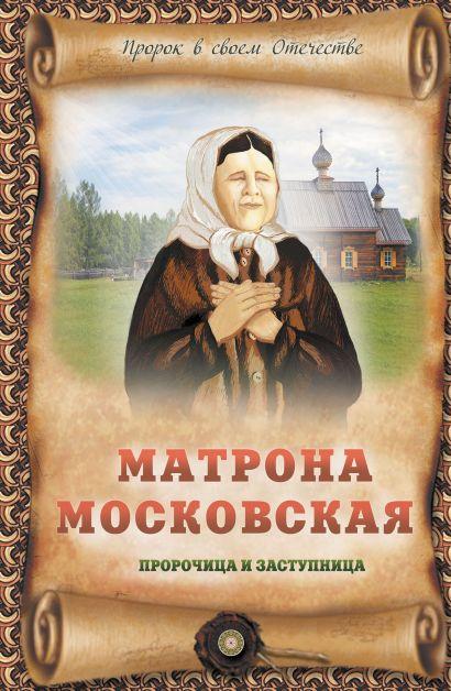 Матрона Московская - пророчица и заступница - фото 1