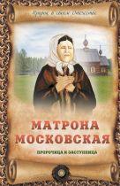 Крестовская И.Я. - Матрона Московская - пророчица и заступница' обложка книги