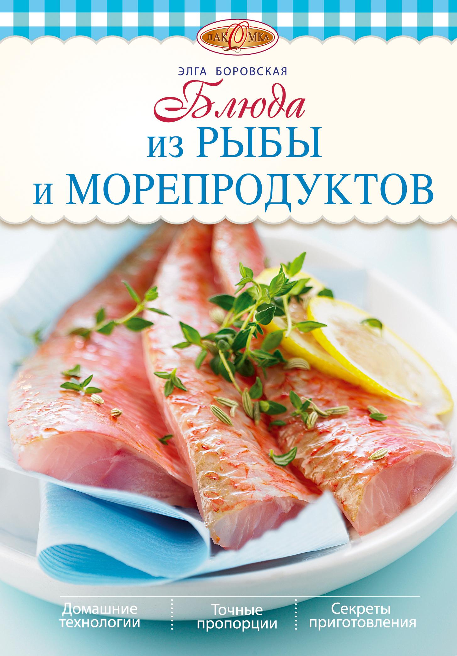 Боровская Э. Блюда из рыбы и морепродуктов боровская э как правильно приготовить русские блюда