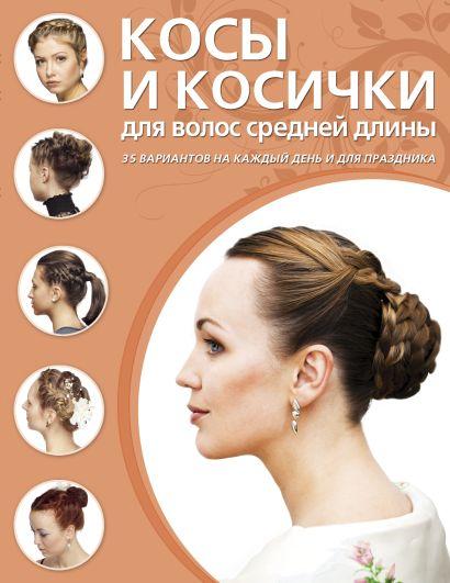 Косы и косички для волос средней длины - фото 1
