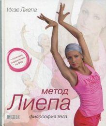 Метод Лиепа: Философия тела (+ CD)