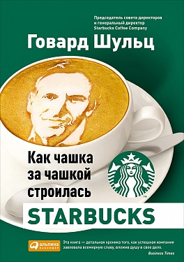 Как чашка за чашкой строилась Starbucks Йенг Д.,Шульц Г.