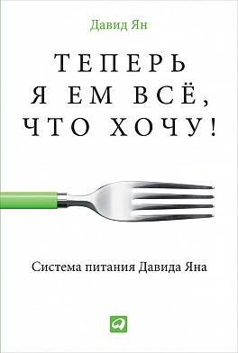 Теперь я ем все, что хочу! Система питания Давида Яна Ян Д.