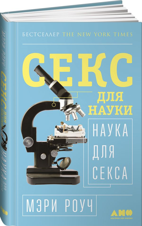 Zakazat.ru: Секс для науки. Наука для секса.. Роуч М.
