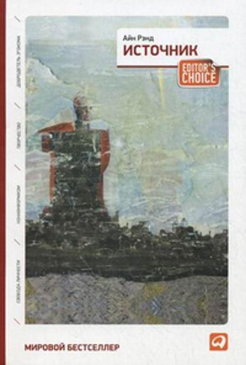 Рэнд А. Источник (два тома в одной книге) (обложка)