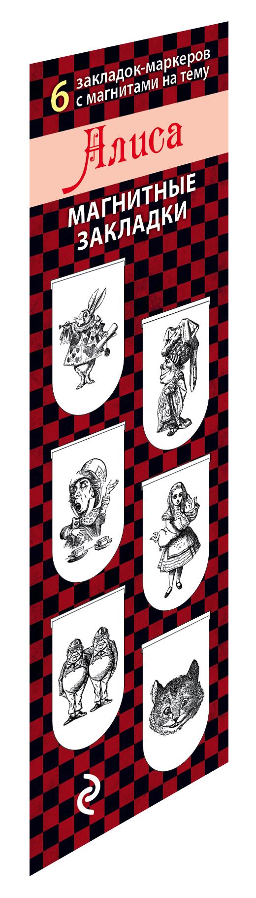 Магнитные закладки. Алиса (6 закладок полукругл.) фото