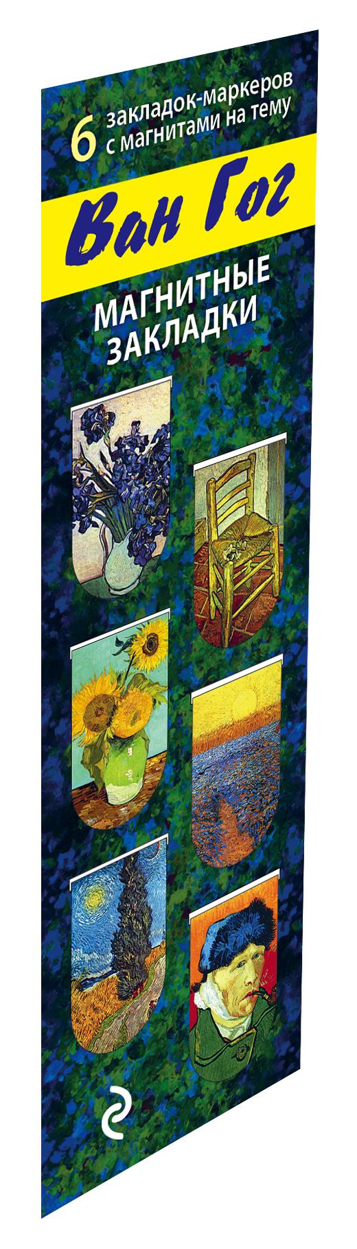 Магнитные закладки. Ван Гог (6 закладок полукругл.) (Арте) блокнот в пластиковой обложке ван гог цветущие ветки миндаля формат малый 64 страницы арте