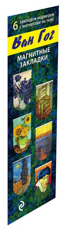 Магнитные закладки. Ван Гог (6 закладок полукругл.) (Арте)