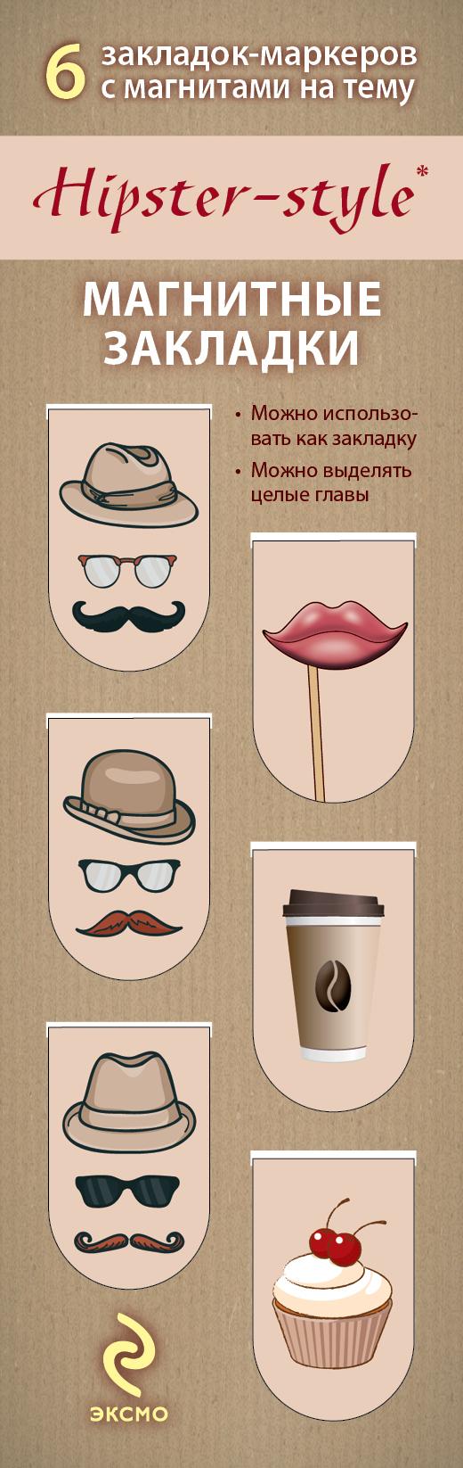 Магнитные закладки. Hipster-style (6 закладок полукругл.)