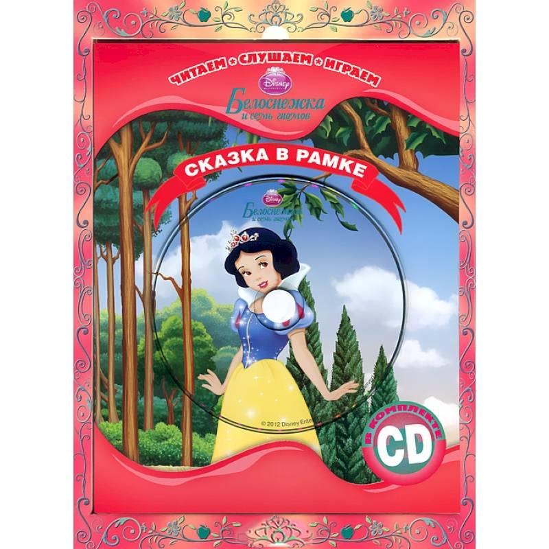 Белоснежка и Семь Гномов. Сказка в рамке. Книга+ CD король лев сказка в рамке cd