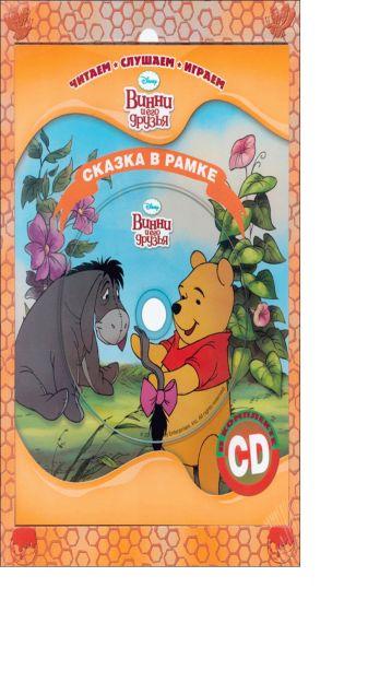 Винни и Его Друзья. Сказка в рамке. Книга + CD
