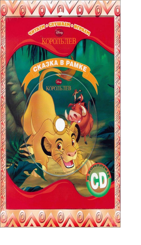 Король лев. Сказка в рамке. Книга+ CD