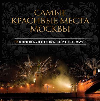 Самые красивые места Москвы - фото 1
