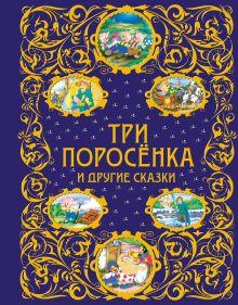 Три поросенка и другие сказки (ст. изд.)