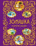 Золушка и другие сказки (ст. изд.)