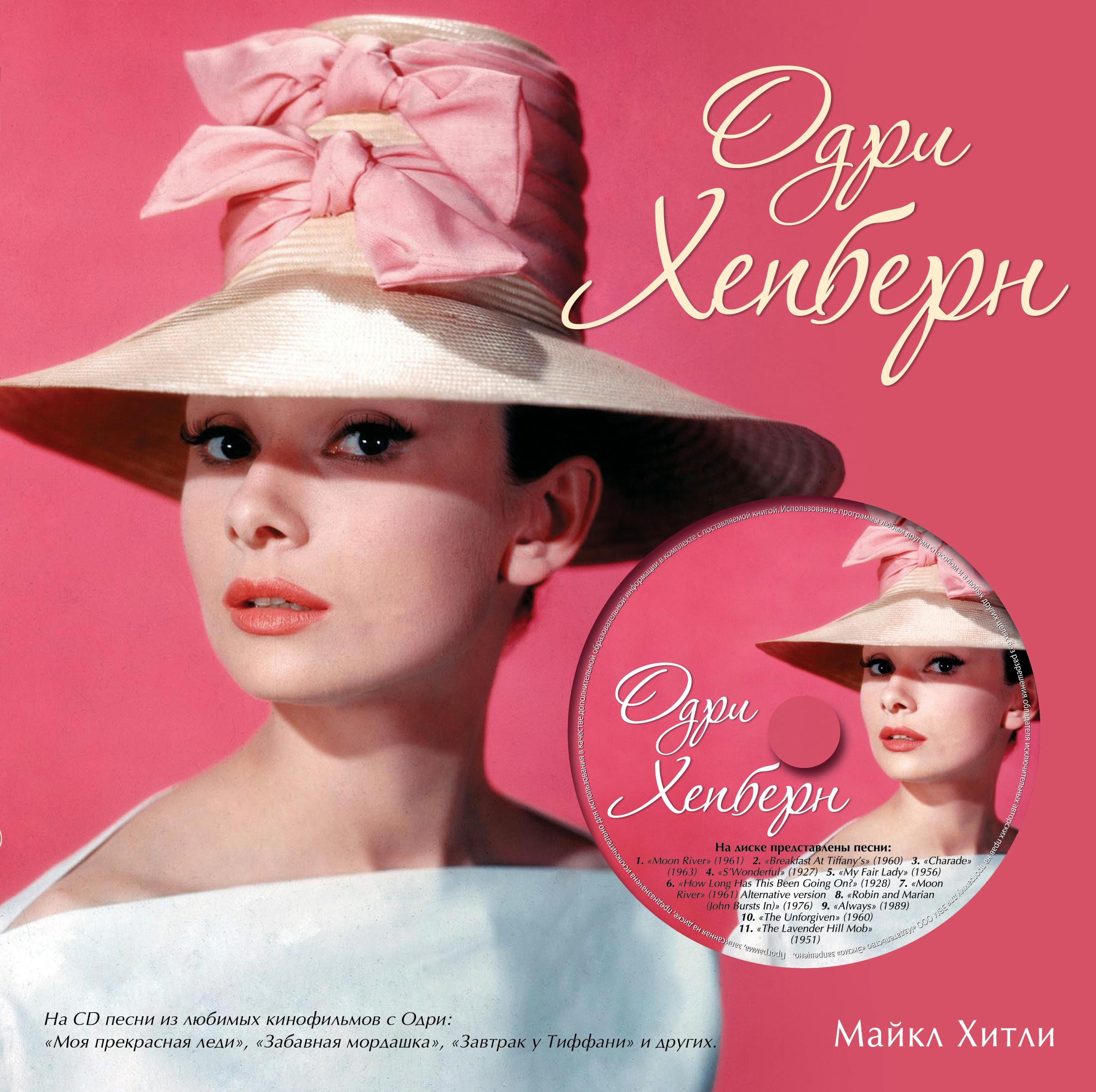 Одри Хепберн (+CD) легендарные песни симфоническое кино
