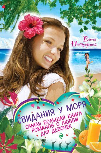 Свидания у моря. Самая большая книга романов о любви для девочек Нестерина Е.В.