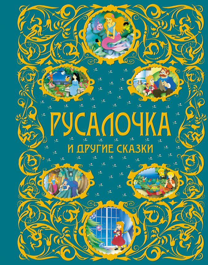 Русалочка и другие сказки (ст. изд.)