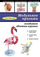 Образцова Е.М. - Модульное оригами: складываем объемные игрушки' обложка книги