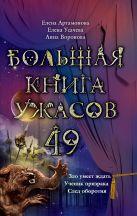 Артамонова Е.В., Усачева Е.А., Воронова А. - Большая книга ужасов. 49' обложка книги