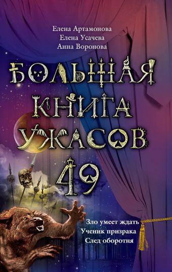 Большая книга ужасов. 49 Артамонова Е.В., Усачева Е.А., Воронова А.