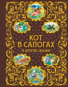 Кот в сапогах и другие сказки (ст. изд.)