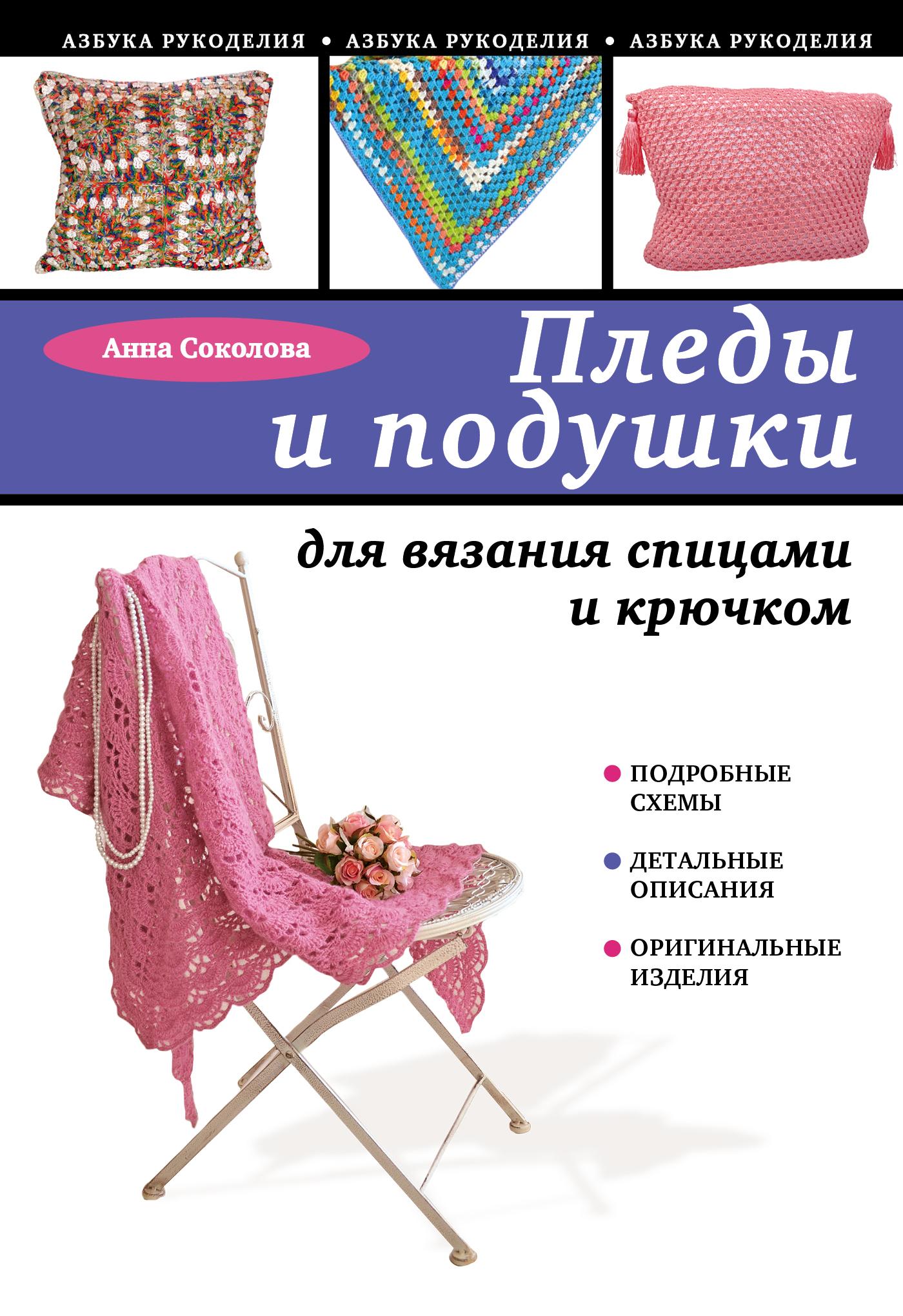 Соколова А.Е. Пледы и подушки для вязания спицами и крючком самые красивые детские пледы подушки игрушки и слингобусы связанные крючком