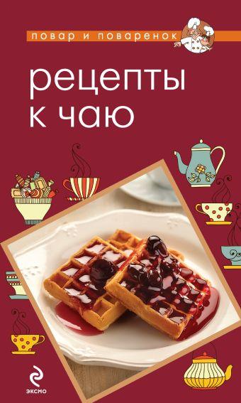 Рецепты к чаю Савинова Н.А.