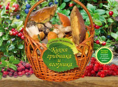 Кухня грибника и ягодника - фото 1