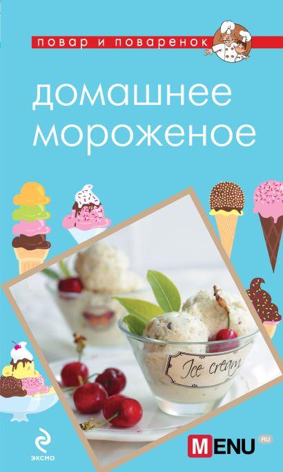 Домашнее мороженое - фото 1