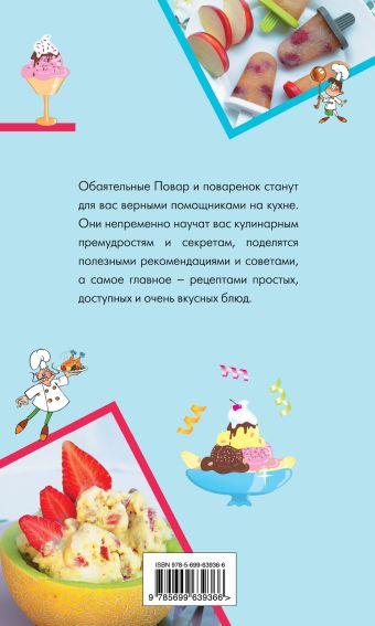 Домашнее мороженое Савинова Н.А.