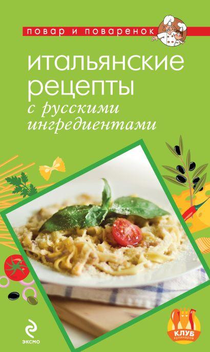 Итальянские рецепты с русскими ингредиентами - фото 1