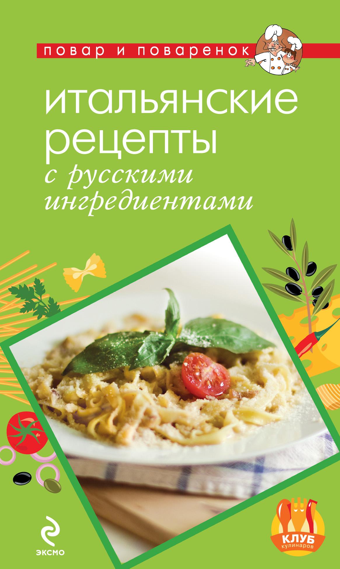 Савинова Н.А. Итальянские рецепты с русскими ингредиентами