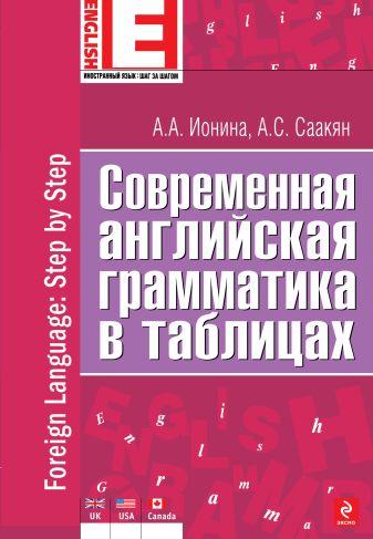 Ионина А.А., Саакян А.С. - Современная английская грамматика в таблицах обложка книги