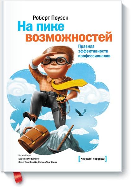Поузен Р. - На пике возможностей обложка книги