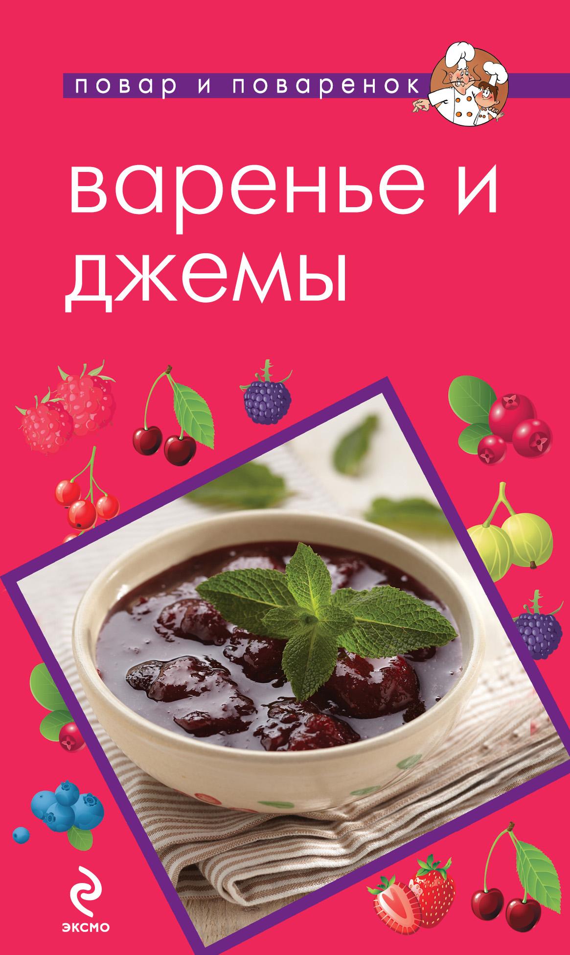 Савинова Н.А. Варенье и джемы имбирное варенье с вашим именем зелье варенье