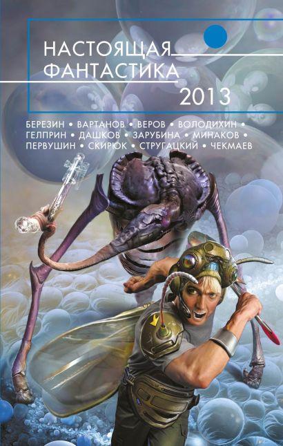 Настоящая фантастика - 2013 - фото 1