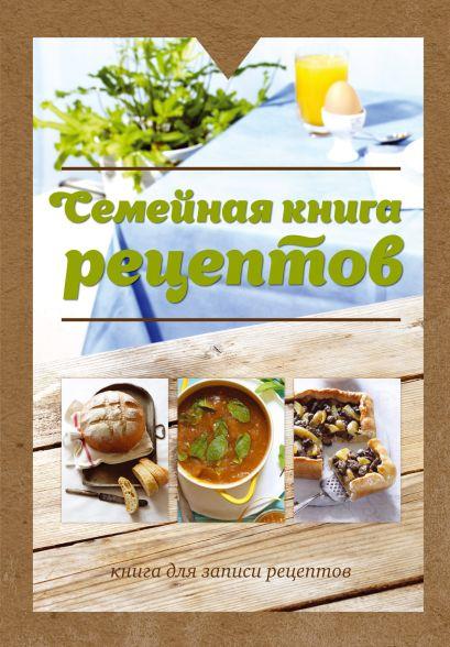 Семейная книга рецептов - фото 1