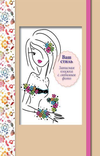 Ваш стиль. Записная книжка с любимым фото (розовый кор.)